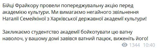 """Сообщение """"Фрайкора"""""""
