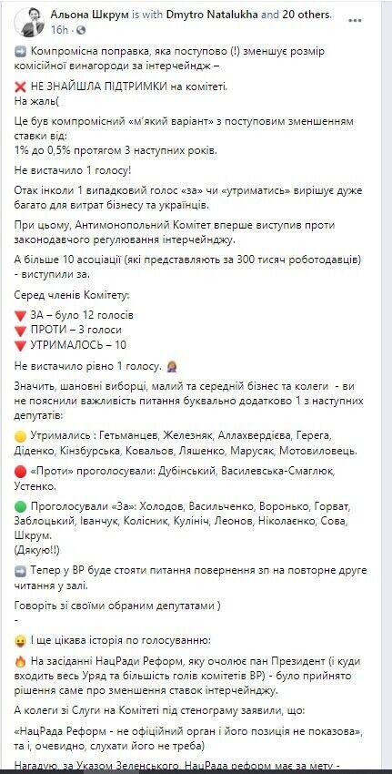 """Герега """"случайно"""" не поддержал снижение банковской комиссии в Украине? Не хватило одного голоса"""