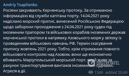 Пост Андрія Цаплієнка про перекриття Керченської протоки.