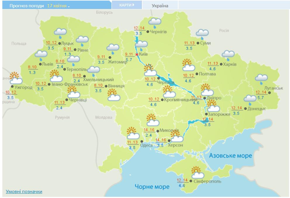Прогноз погоди в Україні на 17 квітня