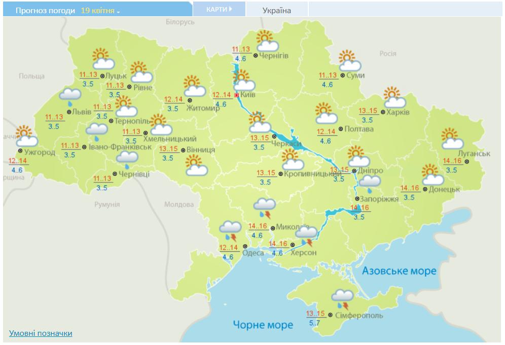 Прогноз погоди в Україні на 19 квітня