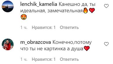 В сети оценили фигуру Седоковой