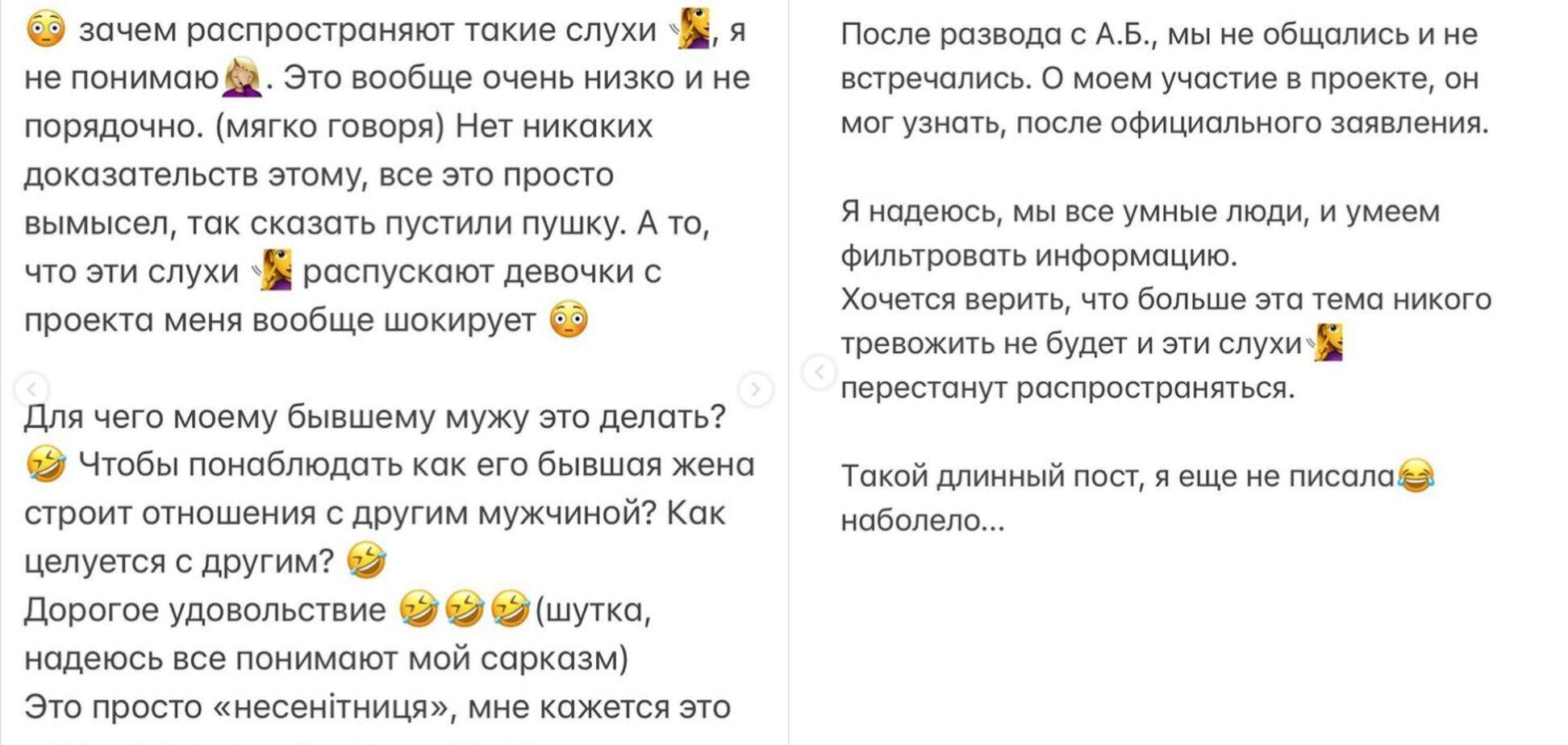 Відповідь Анни Богдан в Instagram