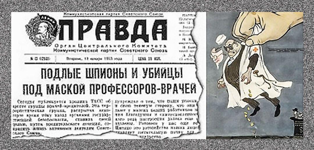 В СРСР влаштували антисемітську істерію через лікарів-євреїв