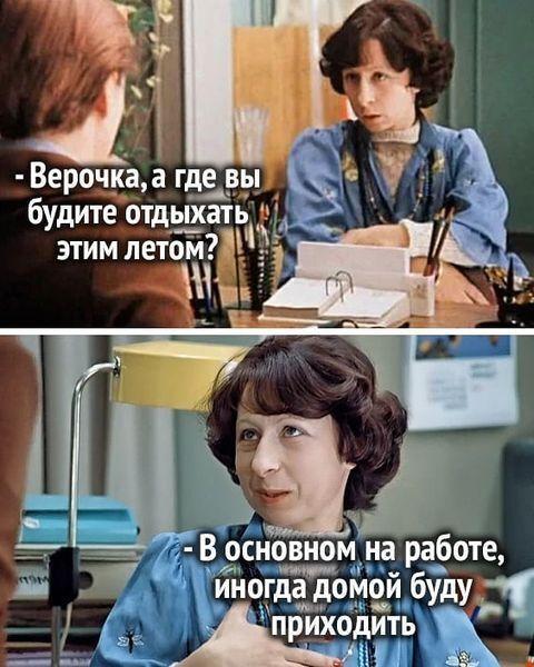 Мем о работе