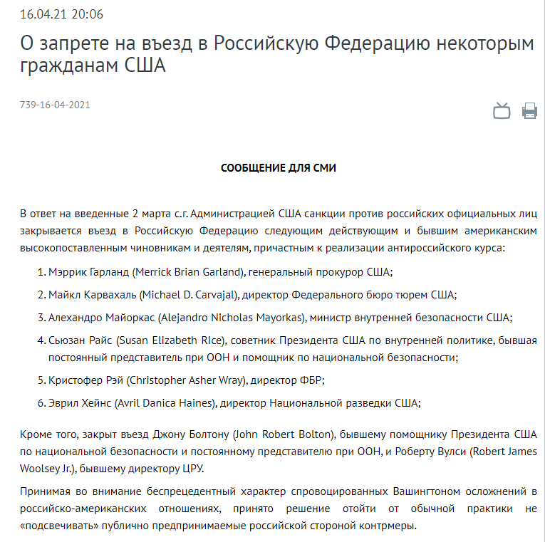 Список осіб, які потрапили під санкції.
