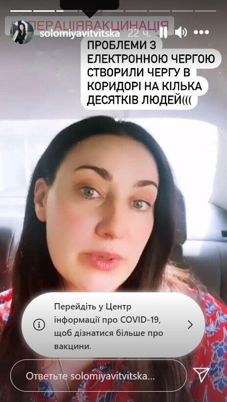 Витвицкая рассказала о прививке.