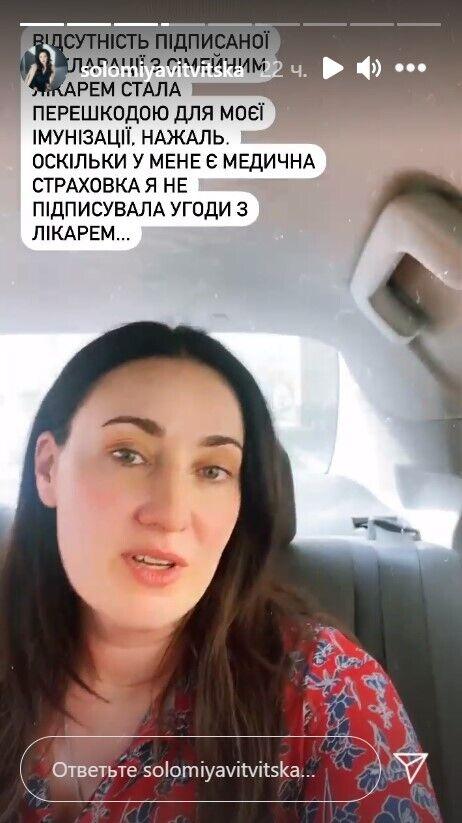 Витвицкая объяснила, почему не сделала прививку.