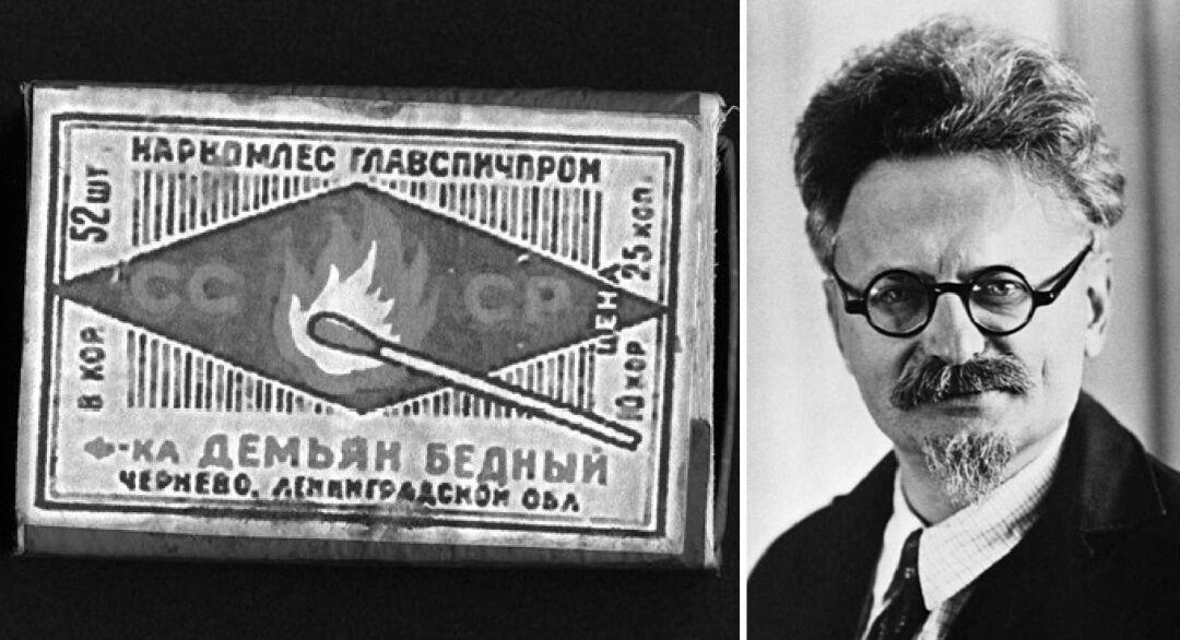 """Громадяни СРСР в усьому вбачали""""борідку Троцького"""""""