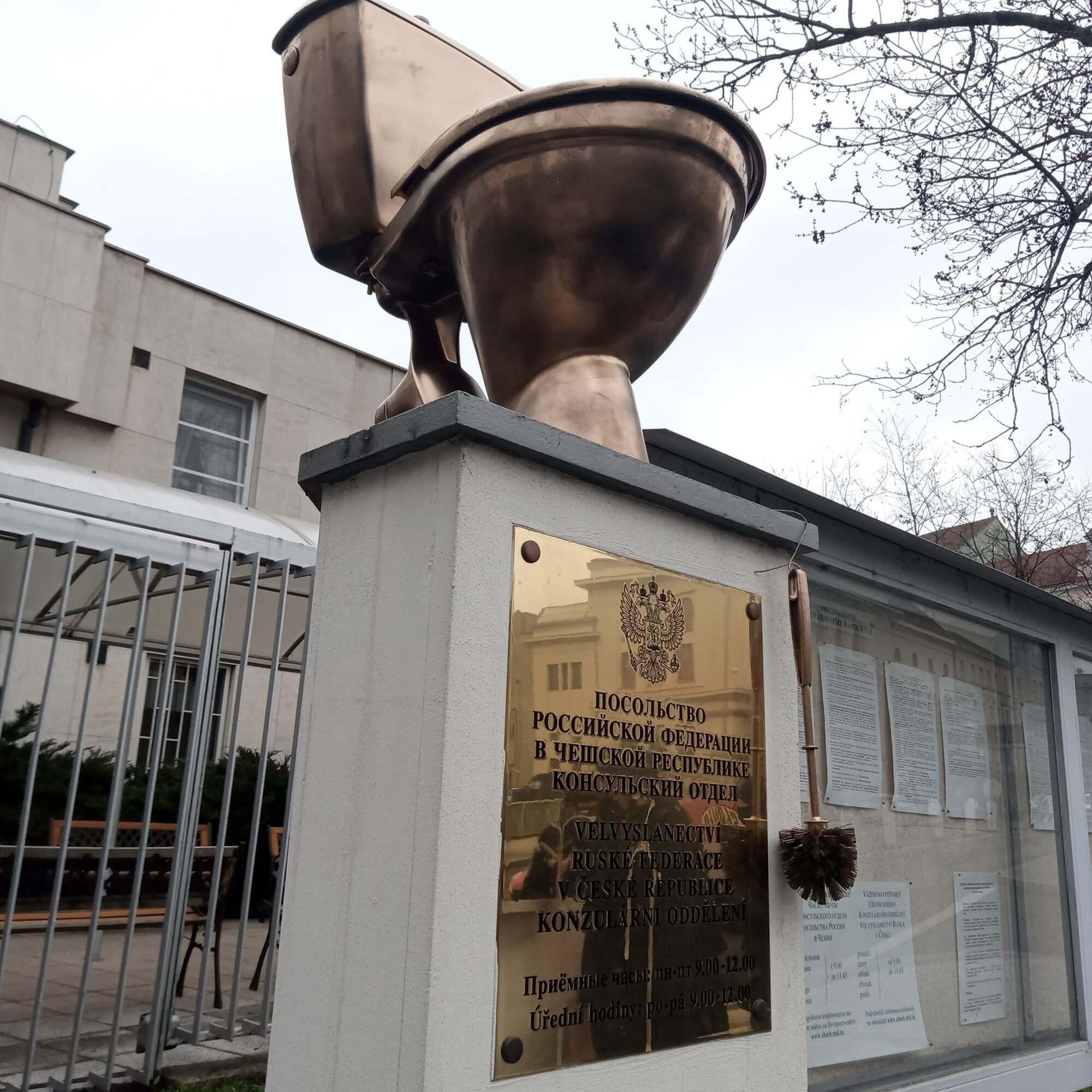 Золотий унітаз біля посольства РФ у Празі.