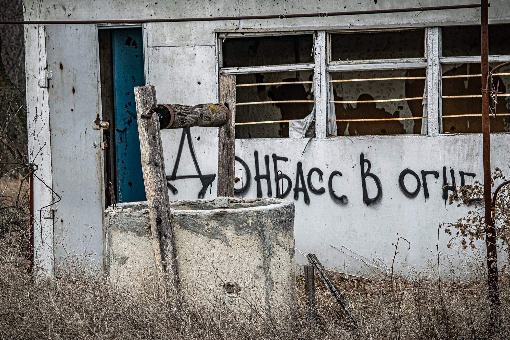 Напис на зруйнованій будівлі у Водяному