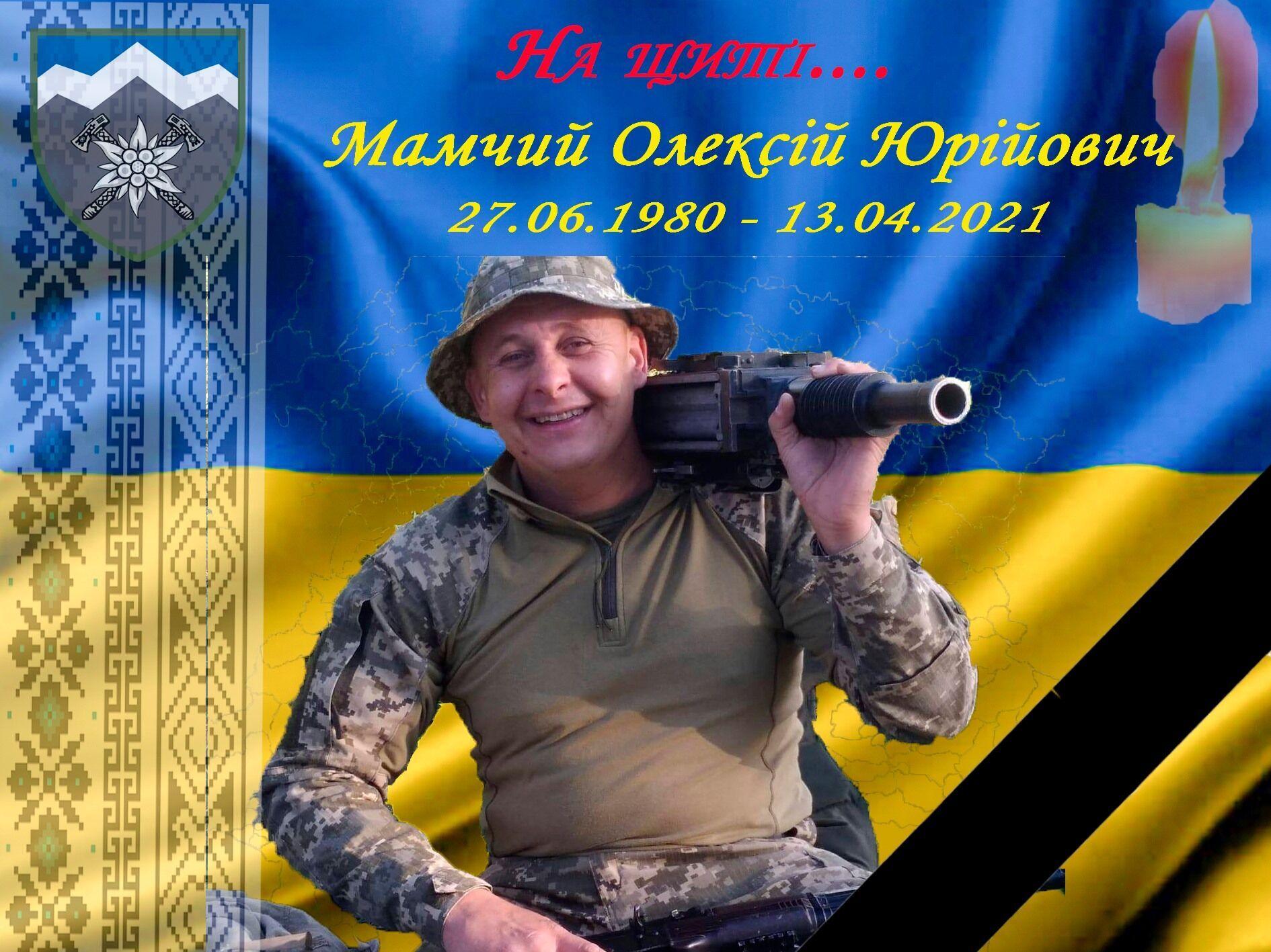 Загиблий Олексій Мамчій