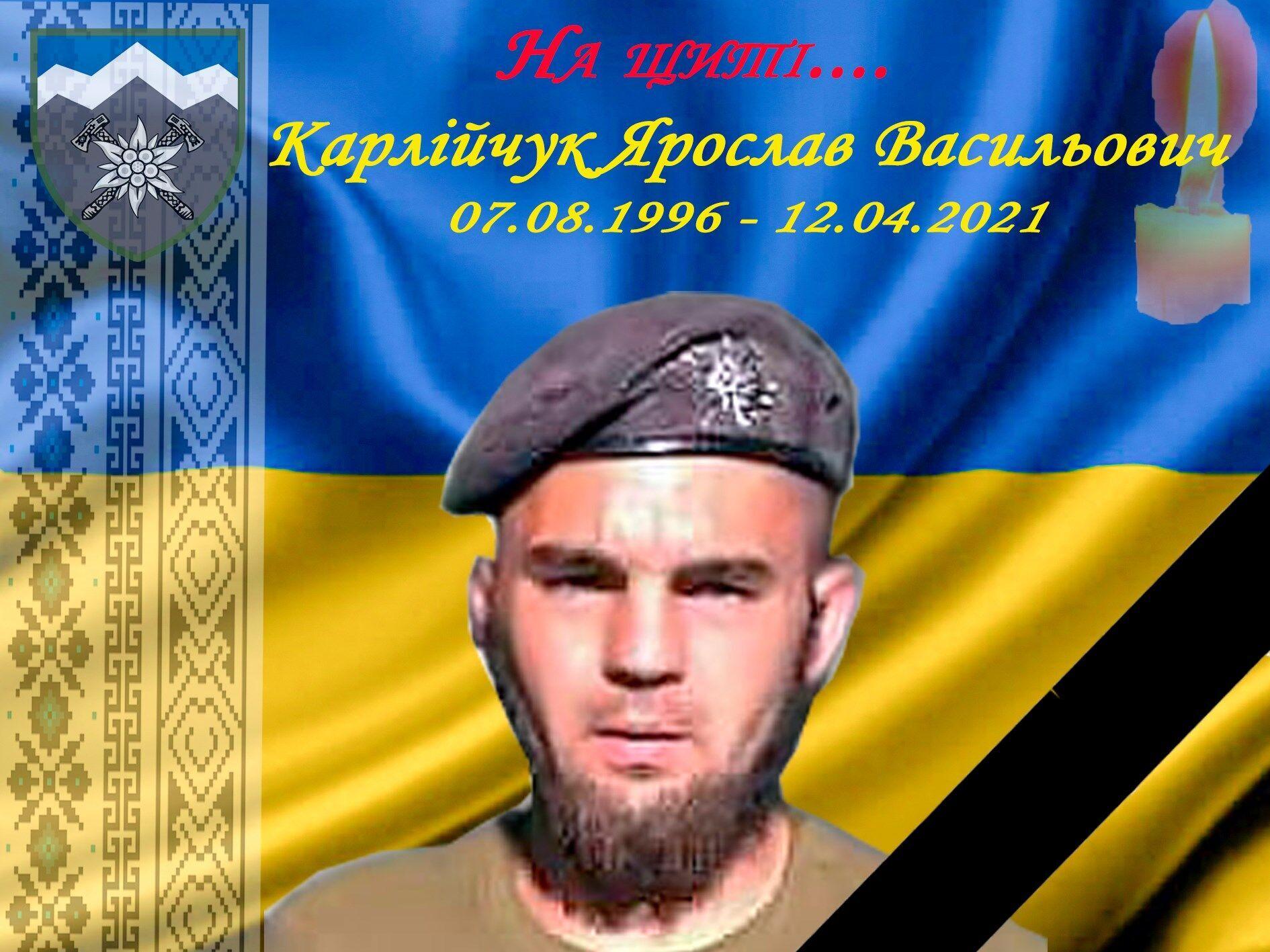 Загиблий Ярослав Карлійчук