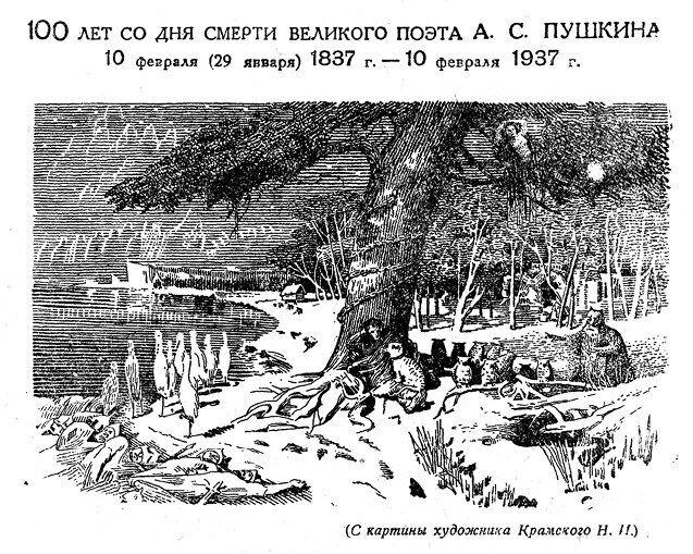 Заборонена обкладинка зошита із пушкінською тематикою