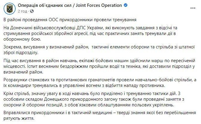 Донецький прикордонний загін провів навчання в зоні ООС
