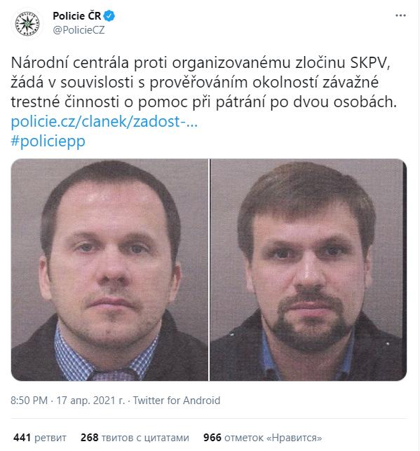 Пост полиции Чехии.