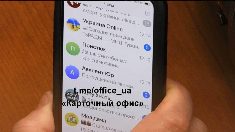 Список контактов нардепа.