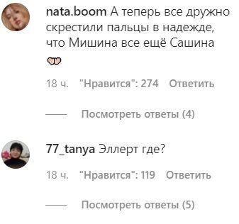 Комментарии под последним постом Мишиной.