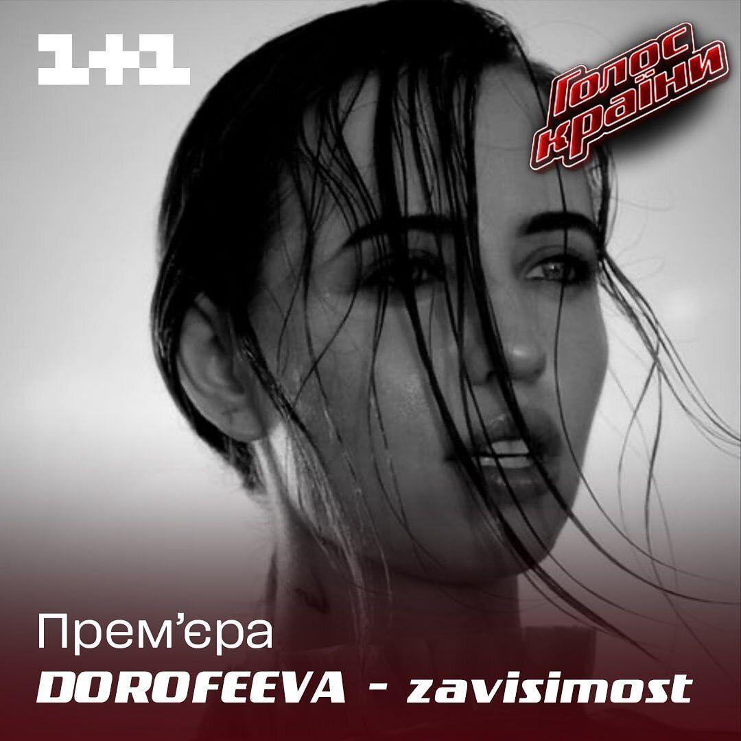 Надя Дорофєєва презентувала свій новий трек