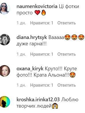 Коментарі в Instagram Alyona Alyona.