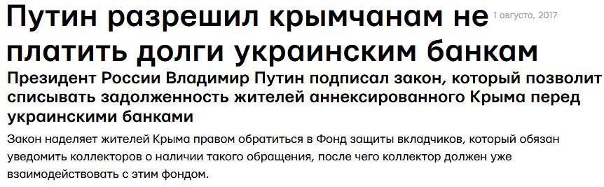 Новини Кримнашу. Чорний день у історії Криму