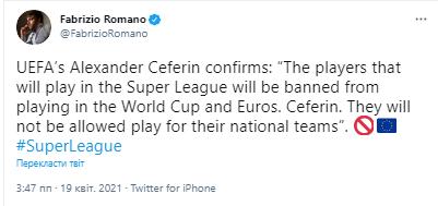 Чеферін пригрозив футболістам