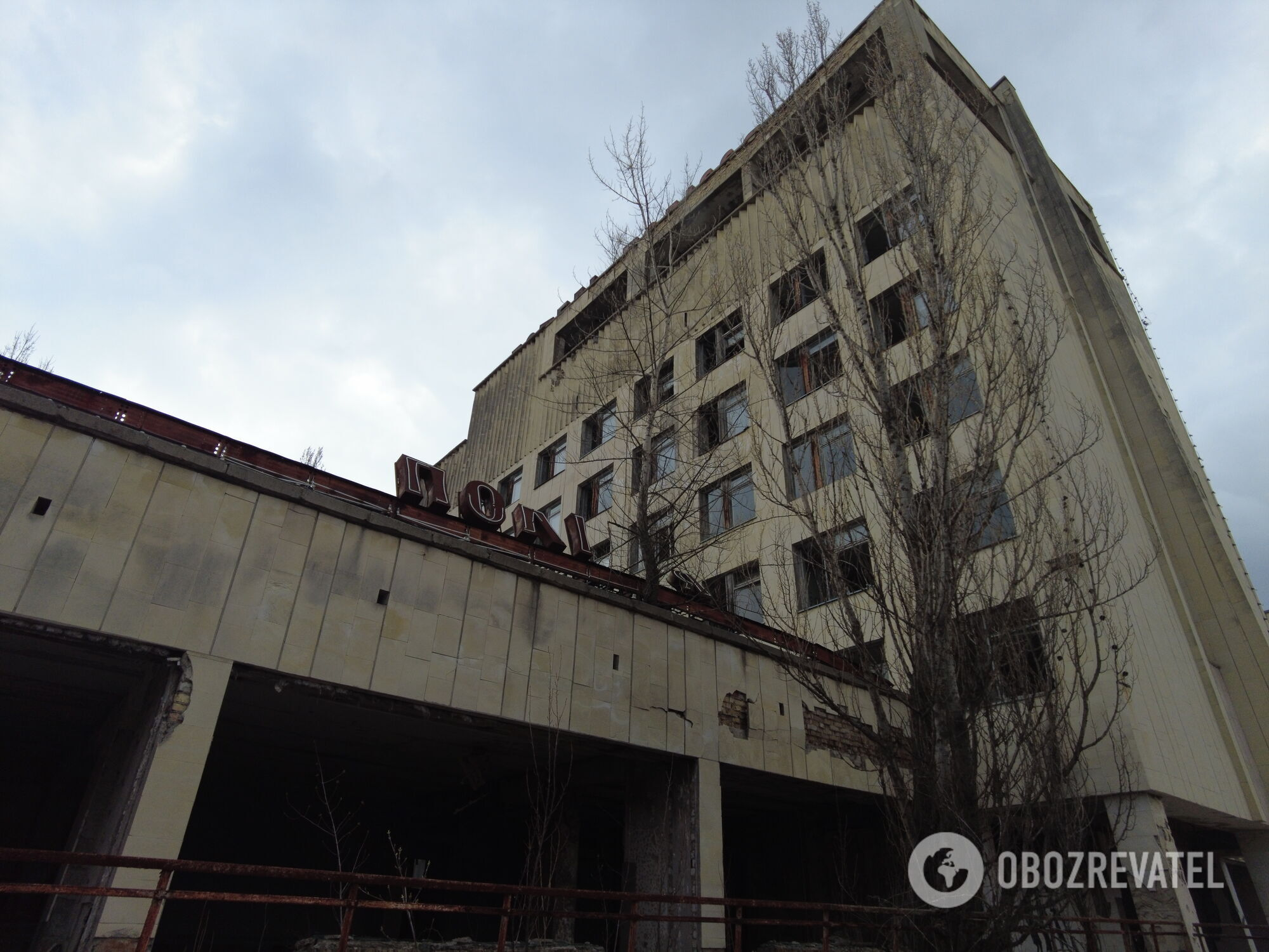 Готель ''Полісся'' у Прип'яті