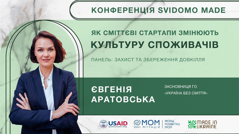 Захід об'єднує українські бізнеси, які прагнуть стати відповідальними