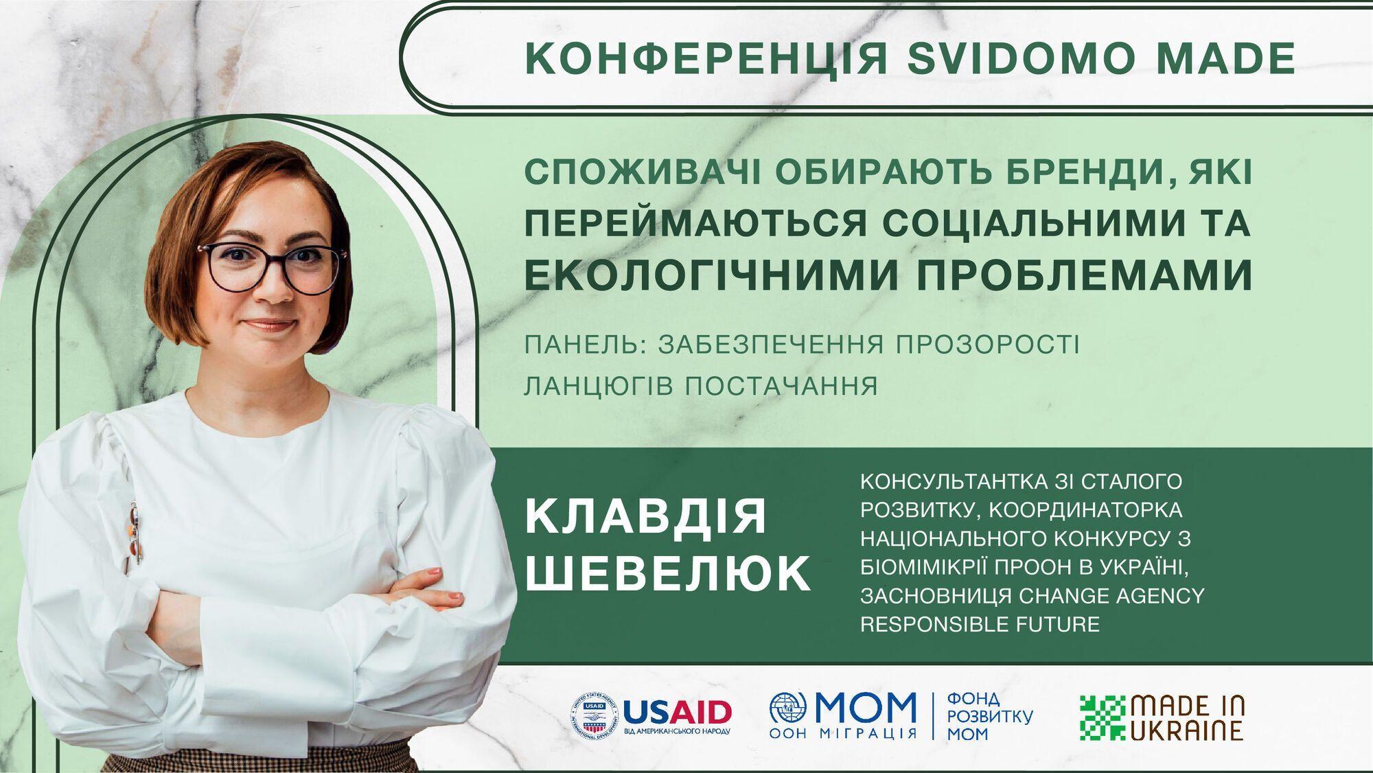 Made in Ukraine провадить великий проєкт Svidomo Made