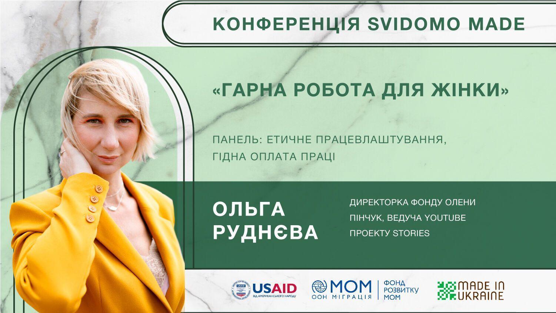 Конференція відбудеться 21 квітня
