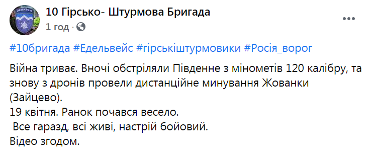 Мина на Донбассе