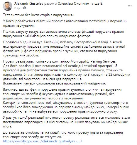 Пост Олесандра Густєлєва