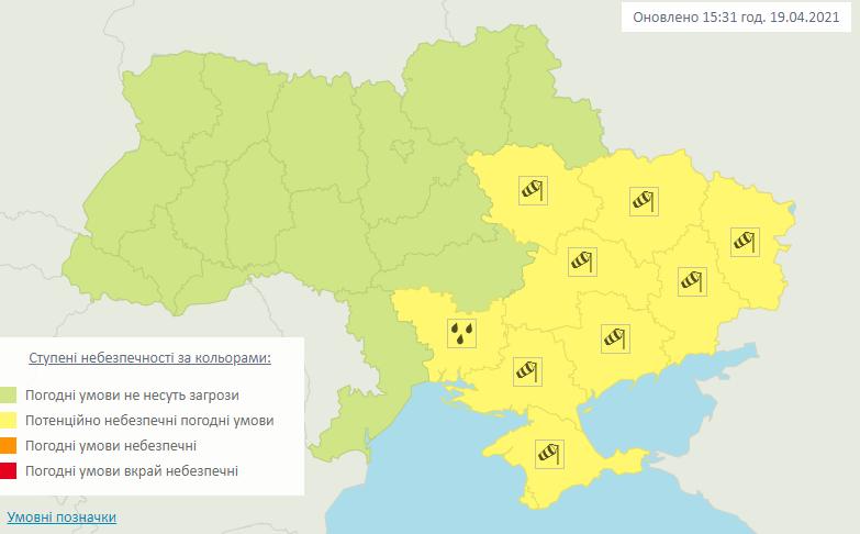 Штормове попередження на 20 квітня в Україні.