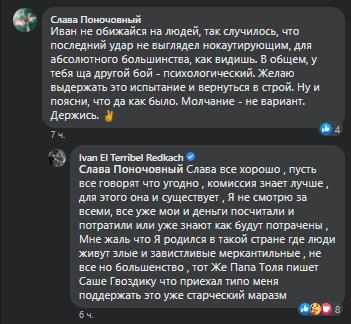 Іван Редкач відповів на повідомлення користувача