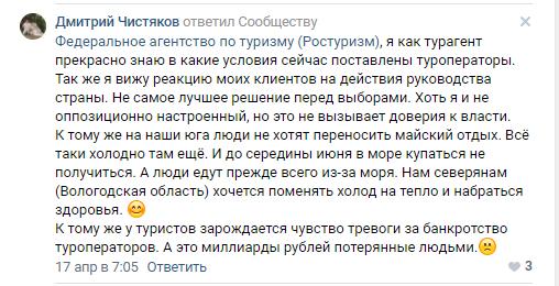 Российские турагенты говорят, что клиенты не довольны политикой
