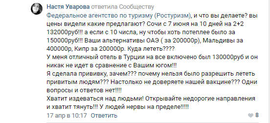 Россияне возмущаются, что вместо Турции им предлагают дорогие курорты