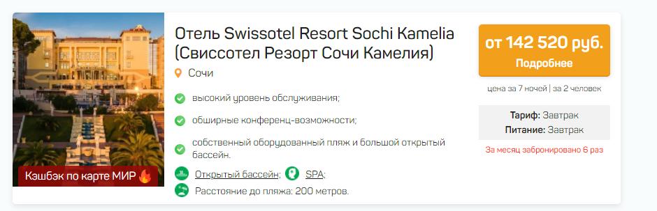 Цены на отдых в Сочи на майские (неделя на двоих)
