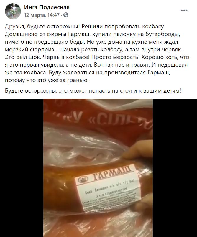 Гармаш колбаса с червями