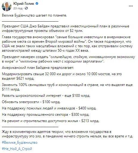 """Голик сравнил план Байдена с """"Великим будівництвом"""" Зеленского"""
