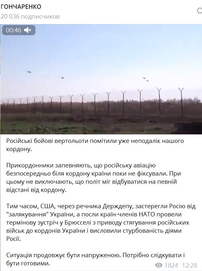 Российские вертолетные группы в небе возле границы с Украиной