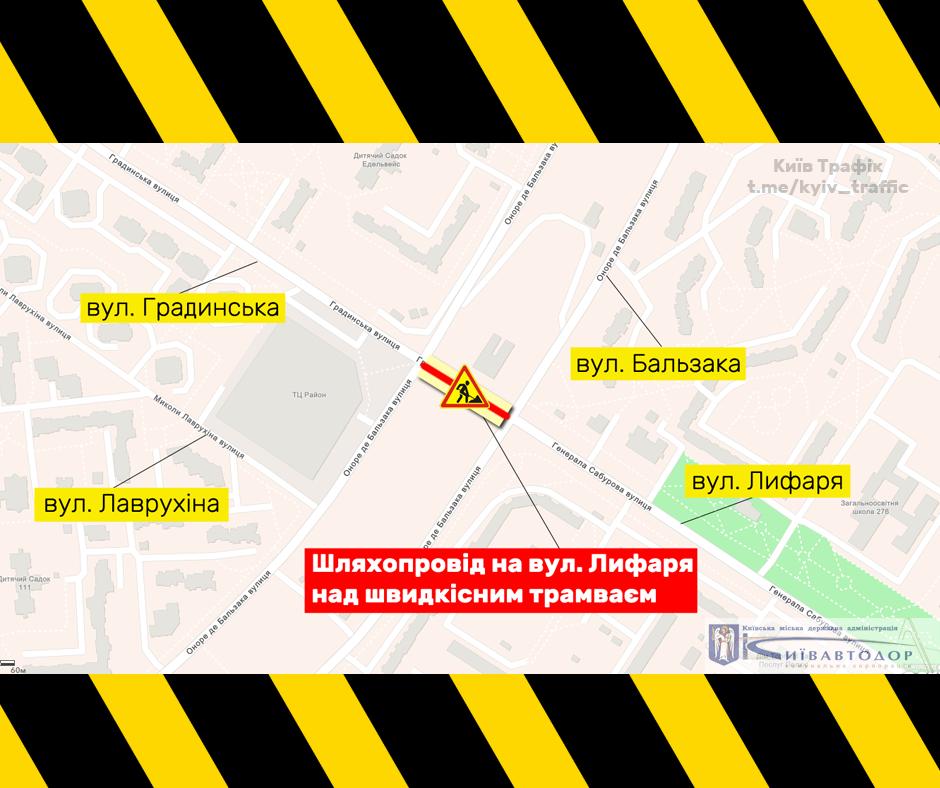 Ремонтуватимуть шляхопровід на вулиці Сержа Лифаря.