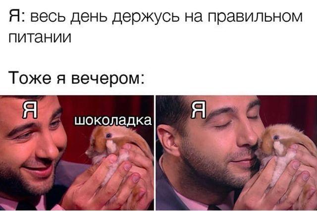 Мем о правильном питании