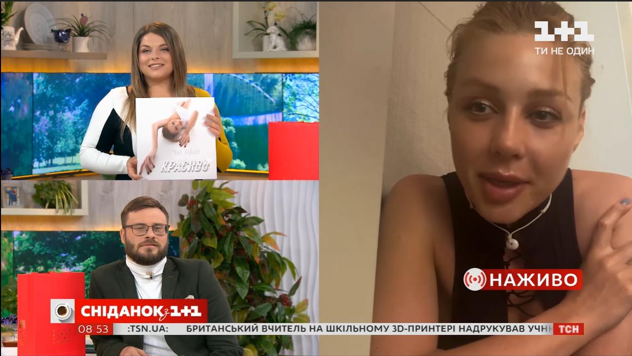 """Кароль рассказала подробности о новом альбоме в эфире """"Сніданку з 1+1"""""""