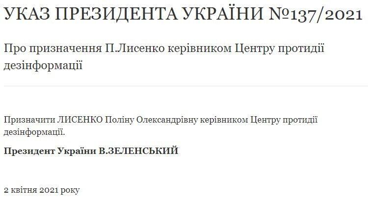 Указ президента о назначении Лысенко.