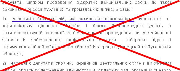 Невже захисники України не гідні першочергової вакцинації?