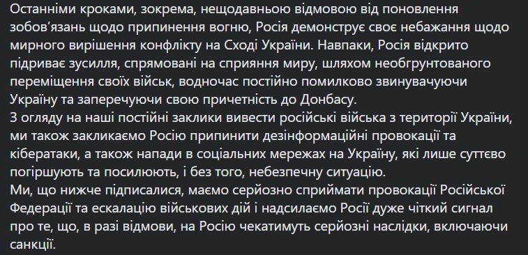 Низка країн у ПАРЄ підтримала Україну та попередила РФ про наслідки агресії