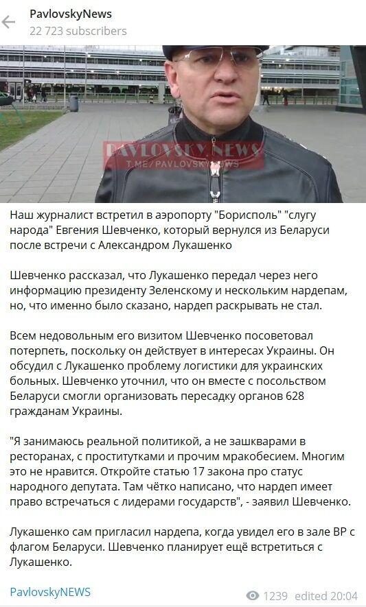 """Шевченко – о встрече с Лукашенко: я занимаюсь """"настоящей реальной политикой""""а не зашкварами в ресторанах с проститутками и мракобесием 1"""