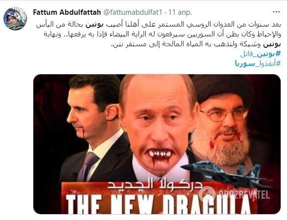 """Путіна """"били"""" капцями по обличчю в Сирії. Відео"""