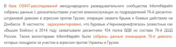 Новини Кримнашу. Росіяни - це путин, а путін - це росіяни!