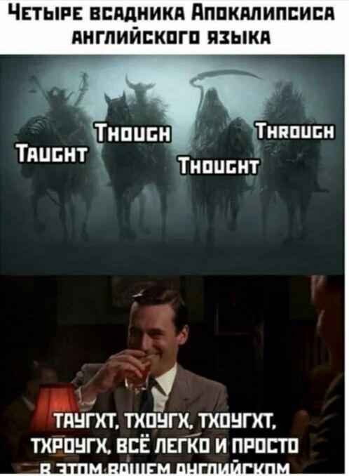 Мем про англійську мову